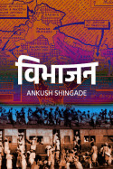Ankush Shingade यांनी मराठीत विभाजन - 18 - अंतिम भाग