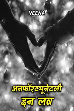 अनफॉरट्यूनेटली इन लव (संस्थापक)11 by Veena in Hindi