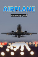 Airplane by राजनारायण बोहरे in English