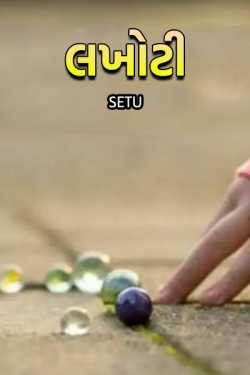 lakhoti by Setu in Gujarati