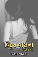 વિકૃત વાસના - દિવ્યેશ ત્રિવેદી by Smita Trivedi in Gujarati
