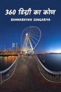 Sneh Goswami द्वारा लिखित  360 डिग्री का कोण बुक Hindi में प्रकाशित