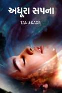 અધૂરા સપના - 1 by Tanu Kadri in Gujarati