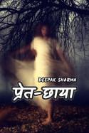 प्रेत-छाया by Deepak sharma in Hindi