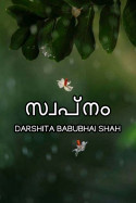 സ്വപ്നം by Darshita Babubhai Shah in Malayalam