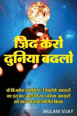 Persevere and change the world. (Jeff Bezos better story) by Mulani Vijay in Hindi