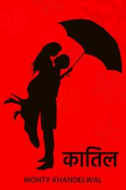 Murderer - 2 by Monty Khandelwal in Hindi