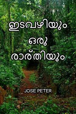 A corridor and a night by Joseph in Malayalam