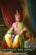 તમને મારો રામ મળ્યો? by Abhishek Dafda in Gujarati
