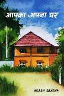 आपका अपना घर नाम  Shubh Saxena