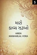 મારો કાવ્ય ઝરૂખો ભાગ : 05 by Hiren Manharlal Vora in Gujarati