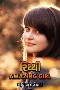 રિધ્ધી - Amazing Girl - 11