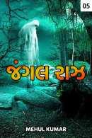 જંગલ રાઝ - ભાગ - ૫ By Mehul Kumar
