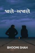 જાણે-અજાણે (73) by Bhoomi Shah in Gujarati