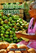 ડોશીમાઁનાં જામફળ by Divyesh Koriya in Gujarati