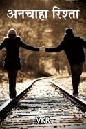 अनचाहा रिश्ता (शादी मुबारक) 9 by Veena in Hindi