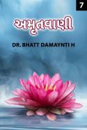 અમૃતવાણી ભાગ-7 ( પ્રારબ્ધ ) by Dr.Bhatt Damaynti H. in Gujarati