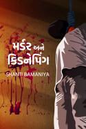 Shanti bamaniya દ્વારા મર્ડર અને કિડનેપિંગ. - 15 ગુજરાતીમાં