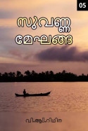 സുവർണ്ണ മേഘങ്ങൾ - 5 by വി.ആർ.റിഥിന in Malayalam