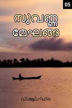 golden clouds - 5 by വി.ആർ.റിഥിന in Malayalam
