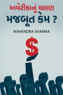 અમેરીકાનું ચલણ મજબૂત કેમ? by Mahendra Sharma in Gujarati