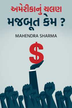 why American curency is strong by Mahendra Sharma in Gujarati