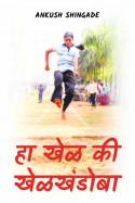 Ankush Shingade यांनी मराठीत हा खेळ की खेळखंडोबा