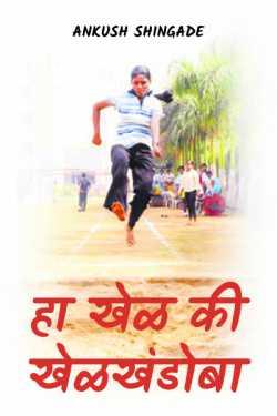 Ha khel ki khelkhandola by Ankush Shingade in Marathi