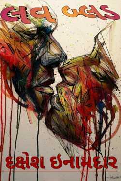 Love Blood - 54 by Dakshesh Inamdar in Gujarati
