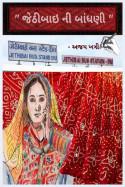 જેઠીબાઇ ની બાંધણી by Ajay Khatri in Gujarati
