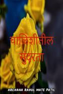 Archana Rahul Mate Patil यांनी मराठीत चाळिशीतील सुंदरता
