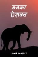 उनका ऐरावत by SAMIR GANGULY in Hindi