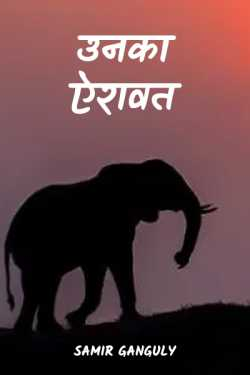 unka airavat by SAMIR GANGULY in Hindi