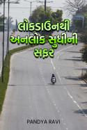 લોકડાઉન થી અનલોક સુધીની સફર by Pandya Ravi in Gujarati