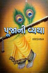 પૂજા ની વ્યથા by Krishna in Gujarati