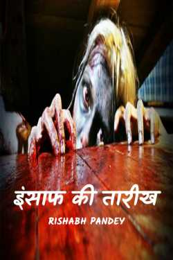 Date of justice by RISHABH PANDEY in Hindi