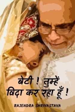 BETI TUMHEN VIDA KAR RAHA HOON by rajendra shrivastava in Hindi