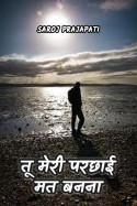 तू मेरी परछाई मत बनना by Saroj Prajapati in Hindi