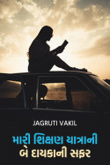 મારી શિક્ષણયાત્રા ની બે દાયકાની સફરે - ભાગ 19 by Jagruti Vakil in Gujarati