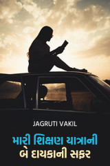મારી શિક્ષણ યાત્રાની બે દાયકા ની સફર by Jagruti Vakil in Gujarati