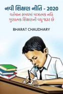 નવી શિક્ષણ નીતિ - ૨૦૨૦ -  વર્તમાન સમયમાં માત્રાત્મક નહિ, ગુણાત્મક શિક્ષણ ની વધુ જરૂર છે by Bharat Chaudhary in Gujarati