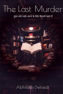 The Last Murder - 12 by Abhilekh Dwivedi in Hindi