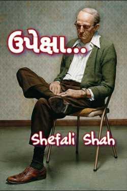 Neglect by Shefali in Gujarati