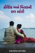 કૌશિક અને મિતલની લવ સ્ટોરી by kalpesh diyora in Gujarati