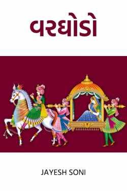 VARGHODO by Jayesh Soni in Gujarati