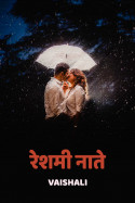 रेशमी नाते - ९ by Vaishali in Marathi