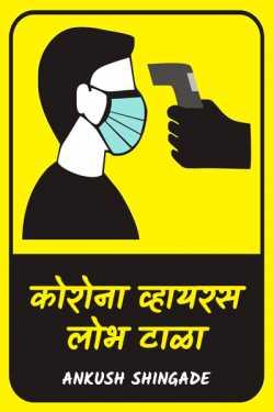 Coroana virus:lobh tala by Ankush Shingade in Marathi