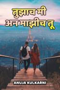 तुझाच मी अन माझीच तू...भाग १९ by Anuja Kulkarni in Marathi