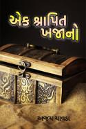 શ્રાપિત ખજાનો - 6 by Chavda Ajay in Gujarati