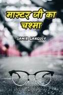 मास्टर जी का चश्मा by SAMIR GANGULY in Hindi